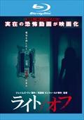 【Blu-ray】ライト/オフ