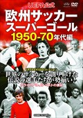 UEFA公式 欧州サッカースーパーゴール 1950-70年代編