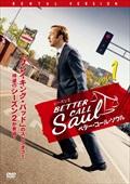 ベター・コール・ソウル シーズン2 Vol.1