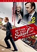ベター・コール・ソウル シーズン2 Vol.2