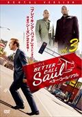 ベター・コール・ソウル シーズン2 Vol.3