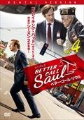 ベター・コール・ソウル シーズン2 Vol.4