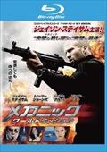 【Blu-ray】メカニック:ワールドミッション