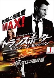 トランスポーター ザ・シリーズ ニューミッション Vol.1