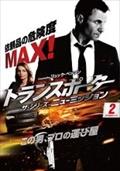 トランスポーター ザ・シリーズ ニューミッション Vol.2