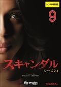スキャンダル シーズン4 Vol.9