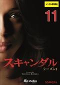 スキャンダル シーズン4 Vol.11
