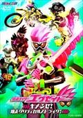 HERO CLUB 仮面ライダーエグゼイド VOL.2 キメるぜ!爆走クリティカルストライク!