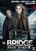 THE BRIDGE/ブリッジ シーズン3 Vol.4