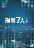 刑事7人 II 1巻