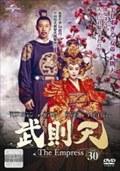 武則天-The Empress- Vol.30