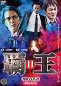 覇王〜凶血の系譜〜II