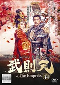 武則天-The Empress- Vol.34