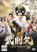 武則天-The Empress- Vol.37
