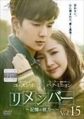 リメンバー〜記憶の彼方へ〜 Vol.15