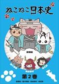 ねこねこ日本史 第2巻