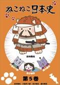 ねこねこ日本史 第5巻