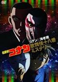 名探偵コナン「コナンと海老蔵歌舞伎十八番ミステリー」
