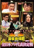 麻雀最強戦2016 全日本プロ代表決定戦 下巻 決勝卓