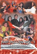 JWPクロニクル VOL.1 旗揚げから団体対抗戦