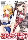 Fate/kaleid liner プリズマ☆イリヤ ドライ!! 第4巻