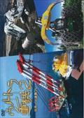 ウルトラ重機 2 〜世界一の連携プレー〜