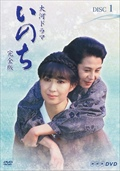 NHK大河ドラマ いのち 完全版 1
