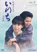 NHK大河ドラマ いのち 完全版 3