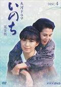 NHK大河ドラマ いのち 完全版 4