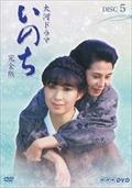 NHK大河ドラマ いのち 完全版 5