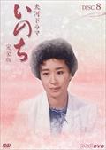 NHK大河ドラマ いのち 完全版 8