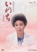 NHK大河ドラマ いのち 完全版 9