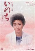 NHK大河ドラマ いのち 完全版 10