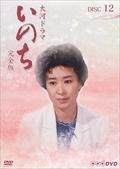 NHK大河ドラマ いのち 完全版 12