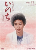 NHK大河ドラマ いのち 完全版 13