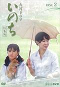 NHK大河ドラマ いのち 総集編 後編