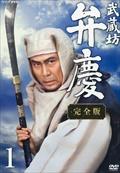 NHK新大型時代劇 武蔵坊弁慶 完全版 1