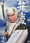 NHK新大型時代劇 武蔵坊弁慶 完全版 2