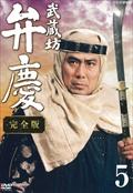 NHK新大型時代劇 武蔵坊弁慶 完全版 5