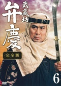 NHK新大型時代劇 武蔵坊弁慶 完全版 6