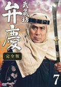 NHK新大型時代劇 武蔵坊弁慶 完全版 7