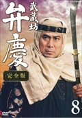 NHK新大型時代劇 武蔵坊弁慶 完全版 8
