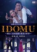 IDOMU 〜挑む!山本喜洋・英美の世界〜