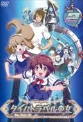 タイムトラベル少女〜マリ・ワカと8人の科学者たち〜 Vol.2