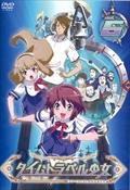タイムトラベル少女〜マリ・ワカと8人の科学者たち〜 Vol.5