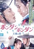 ポンダンポンダン〜王様の恋〜 Vol.2