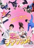 恋にチアアップ! Vol.4