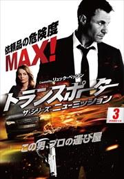 トランスポーター ザ・シリーズ ニューミッション Vol.3