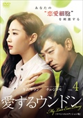 愛するウンドン <スペシャルエディション版> VOL.4