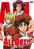 ALL OUT!! 第1巻